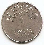 1 кирш ( Регулярный выпуск) Саудовская Аравия 1378 (1958)