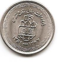 8 лет Священной обороне 20 риалов Иран 1368 (1989) 22 щита на аверсе