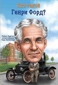 Кто такой Генри Форд?