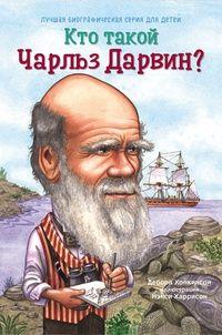 Кто такой Чарльз Дарвин?