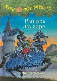 Рыцарь на заре (Волшебный дом на дереве - 2)