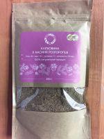 Шрот из семян росторопши,250 грамм
