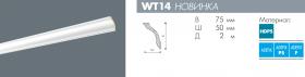 WT14 Карниз Wallstyl NMC В75хШ50хД2000 мм