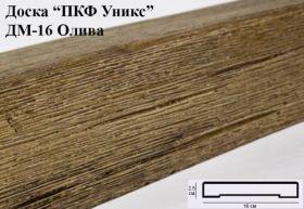 Доска из Полиуретана Уникс ДМ-16 Олива Д2000хШ160хВ25 мм