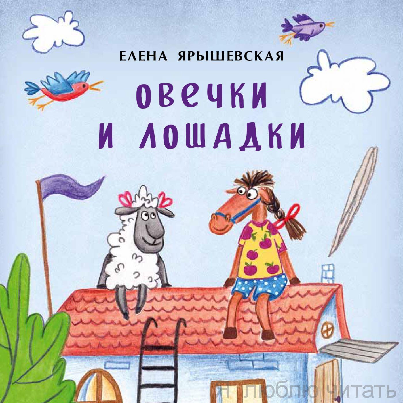 Книга «Овечки и лошадки»