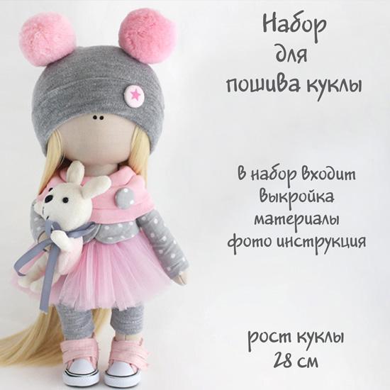 "Набор для создания текстильной куклы ""Эмма"""