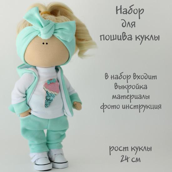 Набор для шитья текстильной куклы Вики