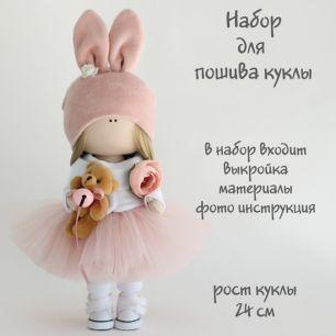 Набор для шитья текстильной куклы Рози