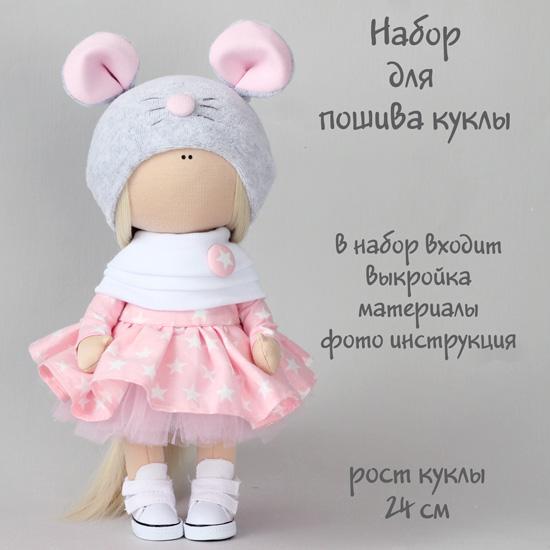 Набор для шитья текстильной куклы Молли