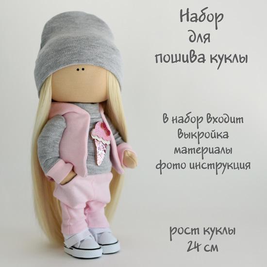Набор для шитья текстильной куклы Кристи