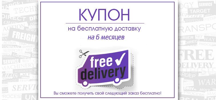 69bda6043377 Купон на бесплатную доставку товаров из интернет-магазина Бутик Ирины  Портман