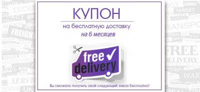 Купон на бесплатную доставку заказов по Москве на 6 месяцев