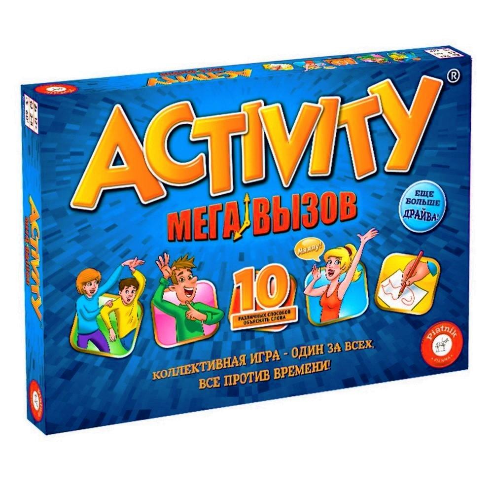 Активити: Мега вызов