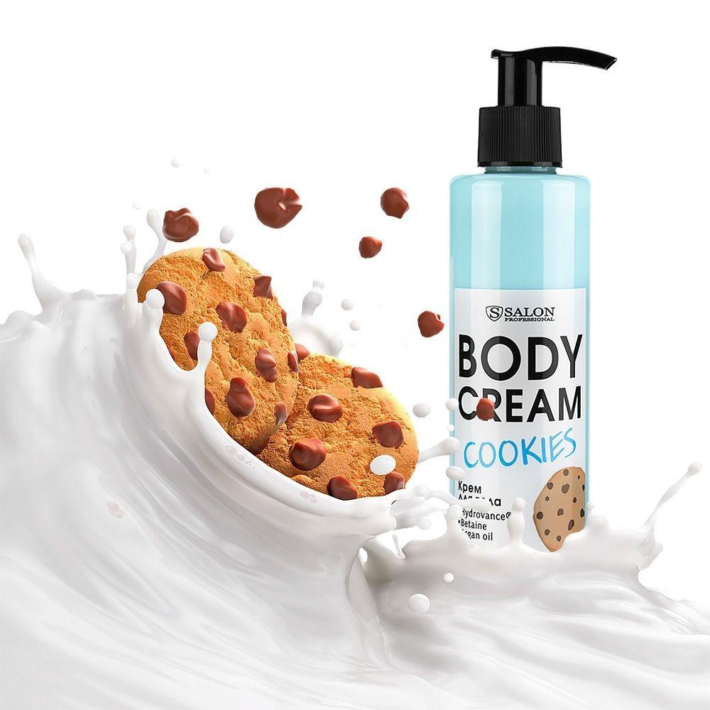 BODY CREAM крем для тела печенье 250 мл «SALON Professional»