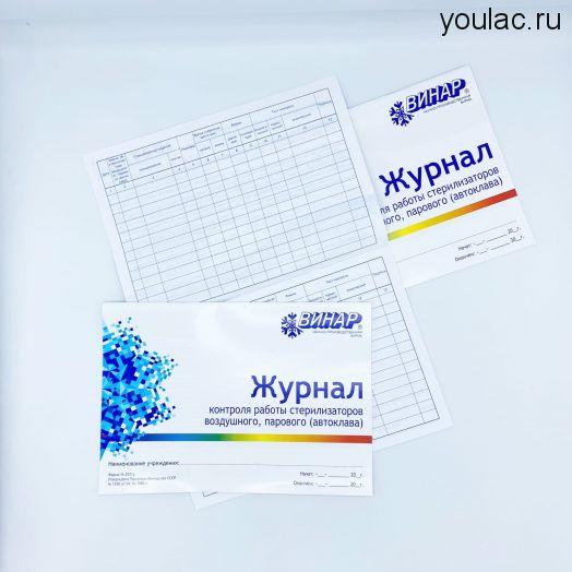 Журнал контроля работы стерилизаторов воздушного,  парового ( автоклава) .