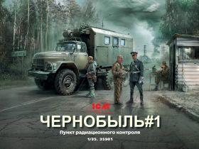 Чернобыль №1. Пункт радиационного контроля
