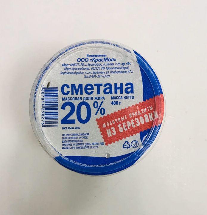 Сметана 20% 400г Березовка