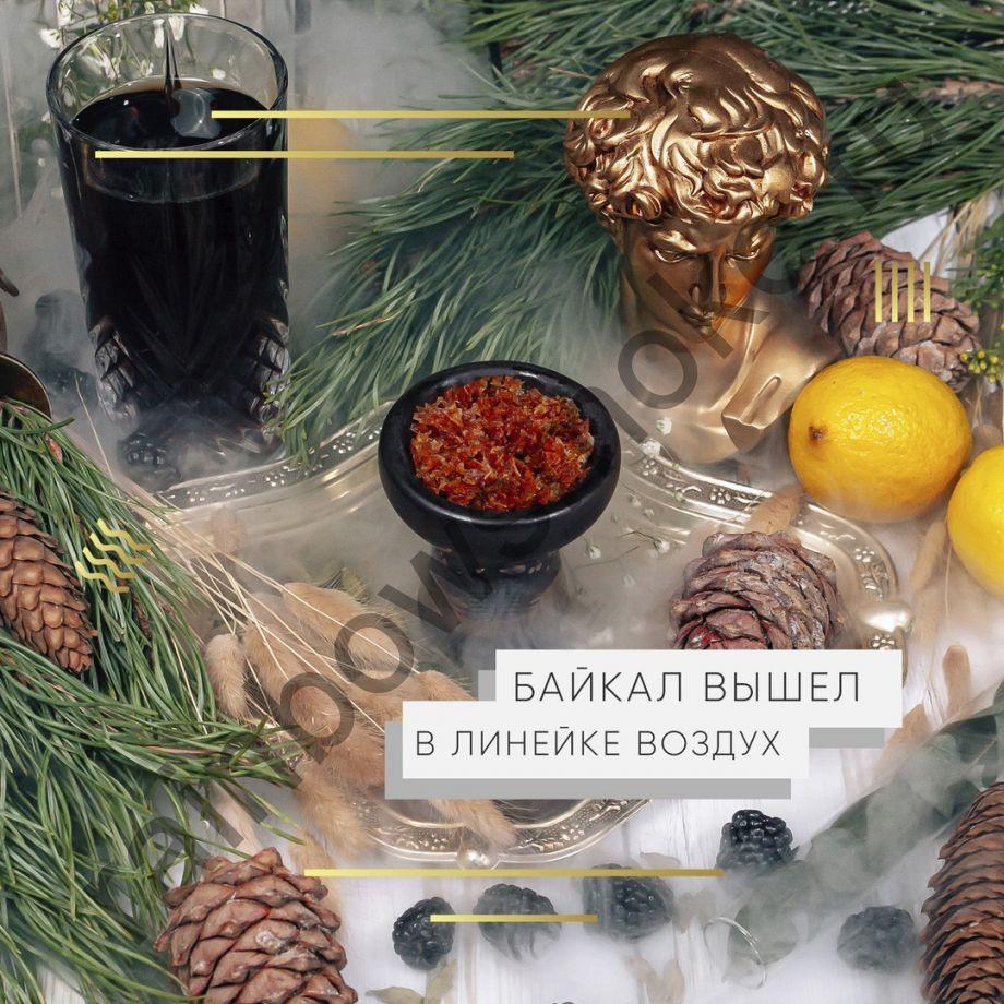 Element Воздух 40 гр - Байкал