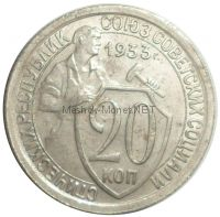 20 копеек 1933 года # 3