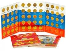 Полный набор из 57 памятных и юбилейных монет 10 рублей 2010-2018 гг. в красочном альбоме