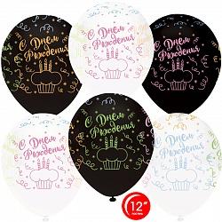 Шар (12''/30 см) С Днем Рождения! (разноцветные кексы), Ассорти, пастель, 5 ст флюор,