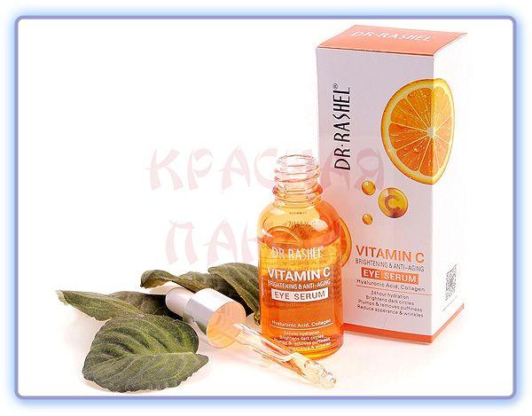 Антивозрастная сыворотка для глаз с витамином С Dr Rashel