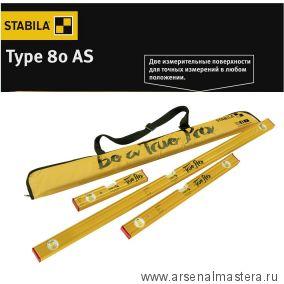 АКЦИЯ! Набор уровней 3 шт тип 80AS 30, 60, 100 см ПЛЮС брелок в сумке для ватерпаса STABILA 19582