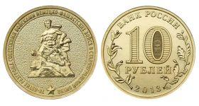 10 рублей 2013г - 70-лет ПОБЕДЫ в СТАЛИНГРАДСКОЙ БИТВЕ, ГВС - UNC