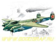 Ту-2,  Советский бомбардировщик