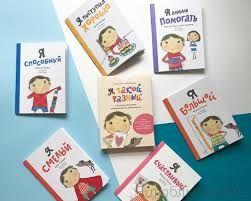 Я такой разный. 6 книг для развития эмоционального интеллекта. Комплект.