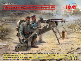 Фигуры, Германский пулеметный расчет І МВ