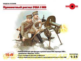 Фигуры, Пулеметный расчет РИА І МВ
