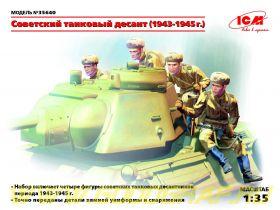 Фигуры, Советский танковый десант (1943-1945 г.)