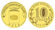 10 рублей 2012г - ЛУГА, ГВС - UNC