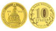 10 рублей 2012г - 1015-летие зарождение РОССИЙСКОЙ ГОСУДАРСТВЕННОСТИ, ГВС - UNC
