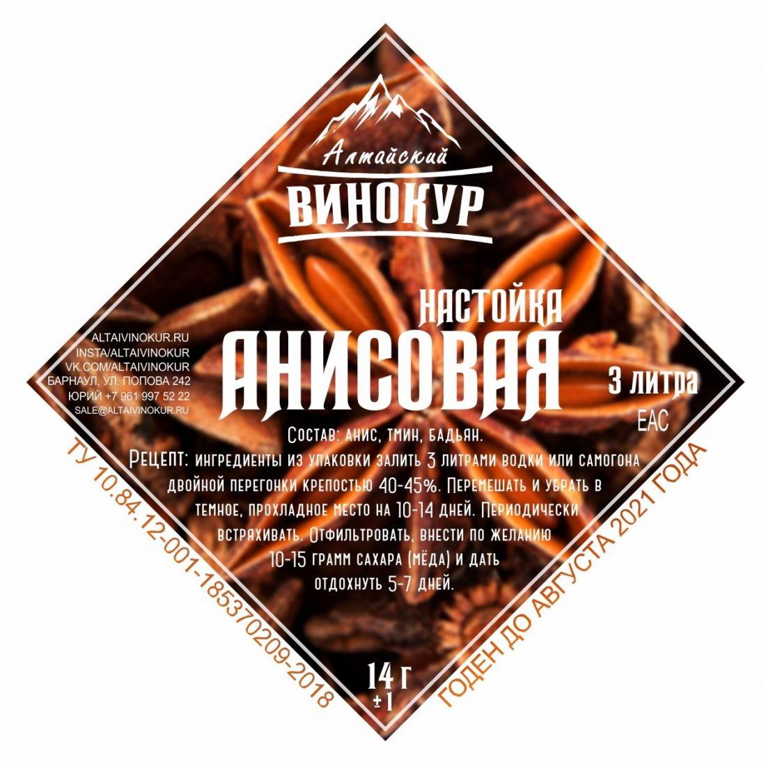 Набор Анисовка (Алтайский Винокур)