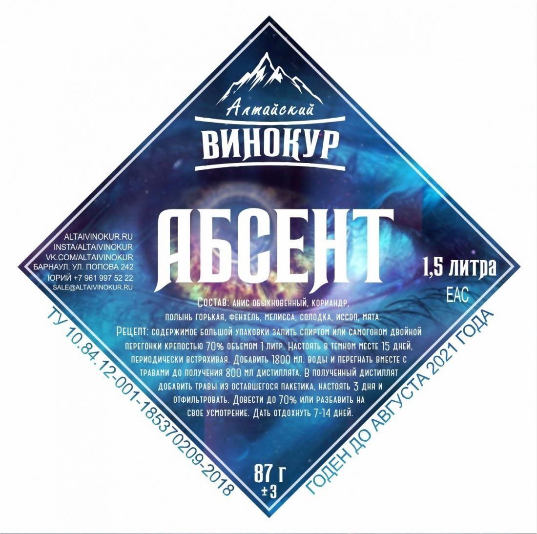 Набор Абсент (Алтайский Винокур)