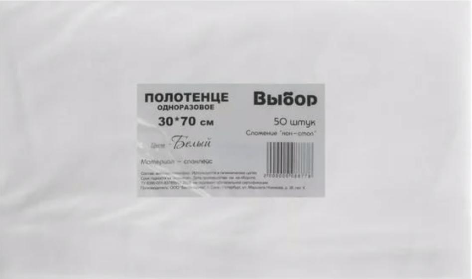 "White line""Выбор"" Одноразовые полотенца 35*70 спанлейс белый (50 шт)"