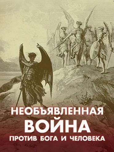 Необъявленная война против Бога и человечества
