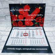 """Календарь на 2020 год """"Меня трудно найти, легко потерять, и невозможно забыть"""" by Павел Бах"""