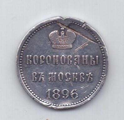 медаль - жетон 1896 года R! Коронация Николая II