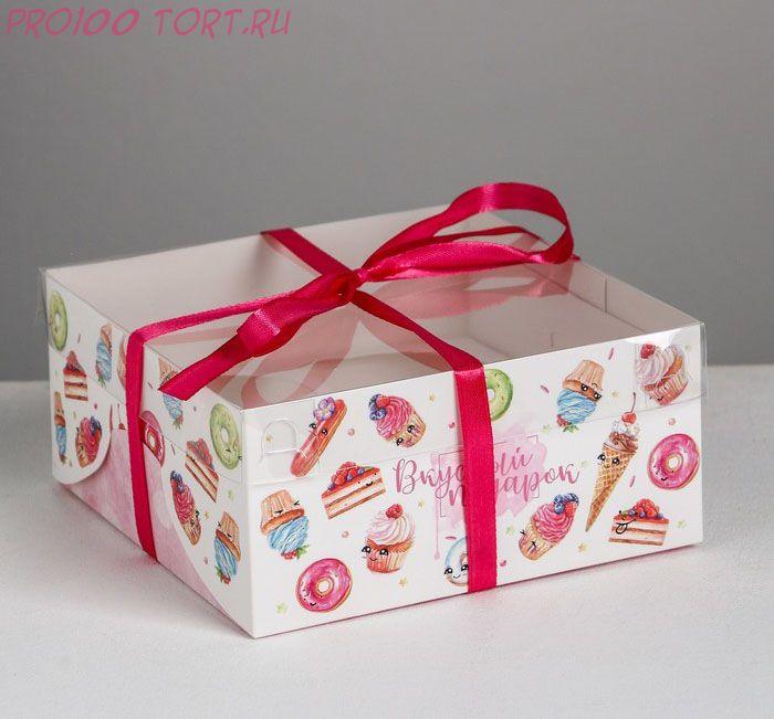 Коробка для капкейка «Вкусный подарок», 16 × 16 × 7.5 см