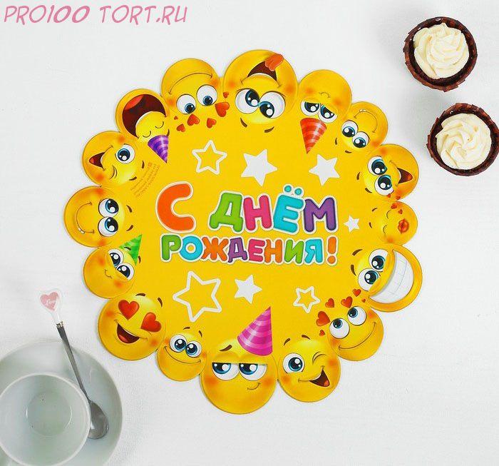 Подложка для торта «С днём рождения!», смайлики