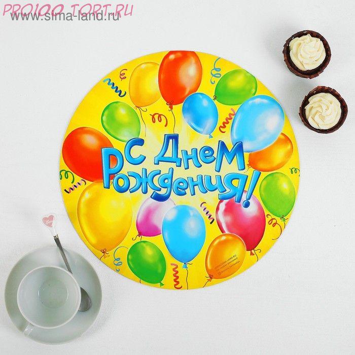 Подложка для торта «С днём рождения»