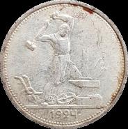 50 КОПЕЕК СССР (полтинник) 1924г, СЕРЕБРО, #24-1