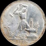 50 КОПЕЕК СССР (полтинник) 1925г, СЕРЕБРО, #25-1