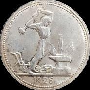 50 КОПЕЕК СССР (полтинник) 1926г, СЕРЕБРО, #26-1