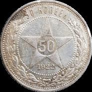 50 КОПЕЕК СССР (полтинник) 1922г, СЕРЕБРО, #22-1