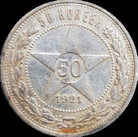 50 КОПЕЕК СССР (полтинник) 1921г, СЕРЕБРО, #21-1