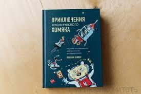 Приключения космического хомяка. Научные эксперименты для маленьких исследователей
